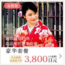 豪华套餐 3,800日元