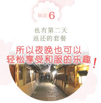 特点6   也有第二天返还的套餐,所以夜晚也可以轻松享受和服的乐趣。