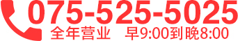 【电话 075-525-5025】 全年营业9:00-18:30