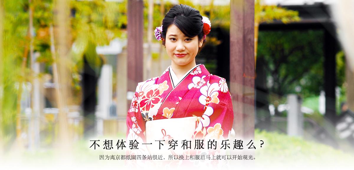 不想体验一下穿和服的乐趣么?因为离京都纸園四条站很近,所以换上和服后马上就可以开始观光。