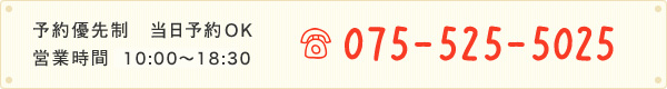 予約優先制 TEL:075-525-5025 当日予約OK 営業時間9:00~18:30