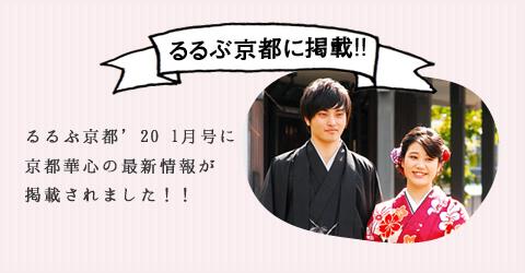 るるぶに掲載!!るるぶ18 1月号に京都華心の最新情報が掲載されました!!