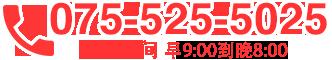 电话075-525-5025 营业时间早9:00到晚8:00