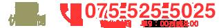 预约优先制 电话075 - 525 - 5025营业时间早9:00到晚8:00