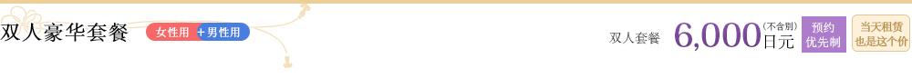 双人豪华套餐(男性用・女性用)双人套餐6,000日元(不含税)预约优先制・当天租赁也是这个价
