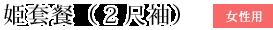 姫套餐(2尺袖)女性用