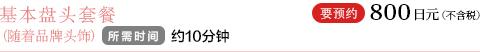 基本盘头套餐(随着品牌头饰)[所需时间:约10分钟]要预约 800日元(不含税)