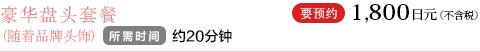 豪华盘头套餐(随着品牌头饰)[所需时间:约20分钟]要预约 1,800日元(不含税)