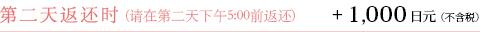 第二天返还时(请在第二天下午5:00前返还) +1000日元(不含税)