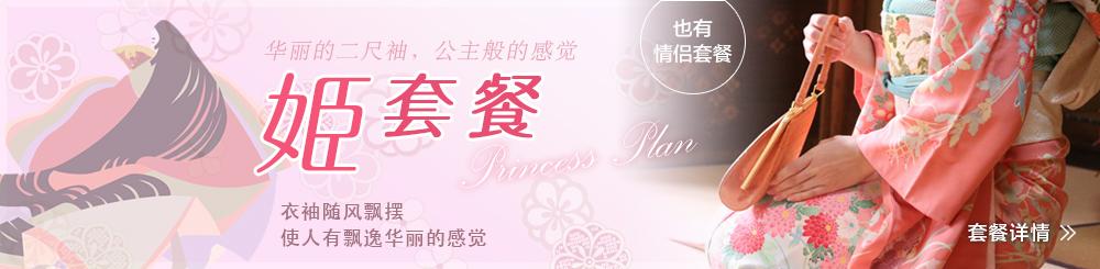 华丽的二尺袖,公主般的感觉「姫套餐」衣袖随风飘摆使人有飘逸华丽的感觉