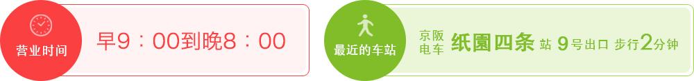 营业时间:早9:00到晚8:00 最近的车站:京阪电车「纸園四条」9号出口 步行2分钟