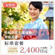 标准套餐 2,400日元