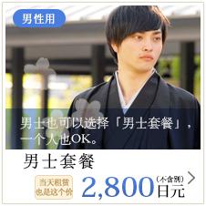 男士套餐 2,800日元