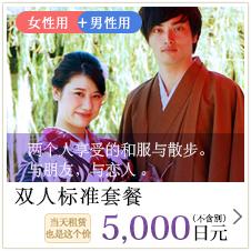 双人标准套餐 5,000日元