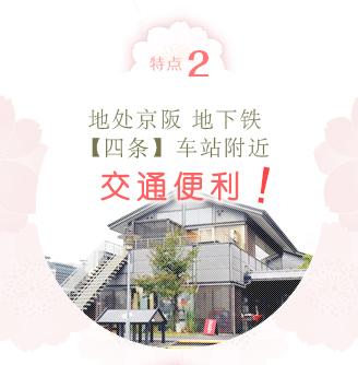 特点2  地处京阪 地下铁【三条】车站附近,交通便利。