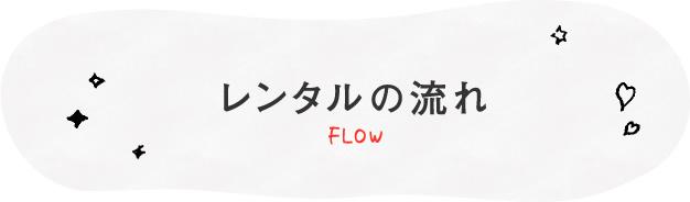レンタルの流れ